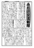 090401<strong>みたけ交流新聞</strong>1