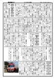 090401<strong>みたけ交流新聞</strong>2