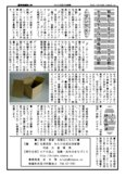 090401<strong>みたけ交流新聞</strong>3