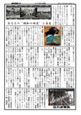 <strong>みたけ交流新聞</strong>090401(4)