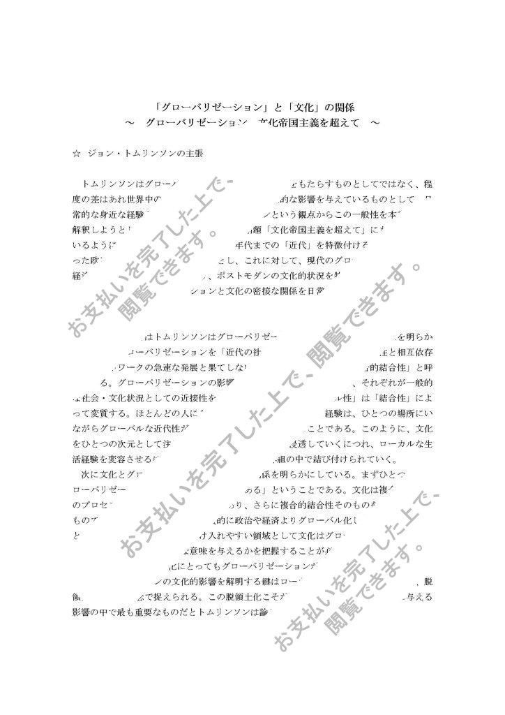 国際関係論 「グローバリゼーション」と「文化」の関係 ...