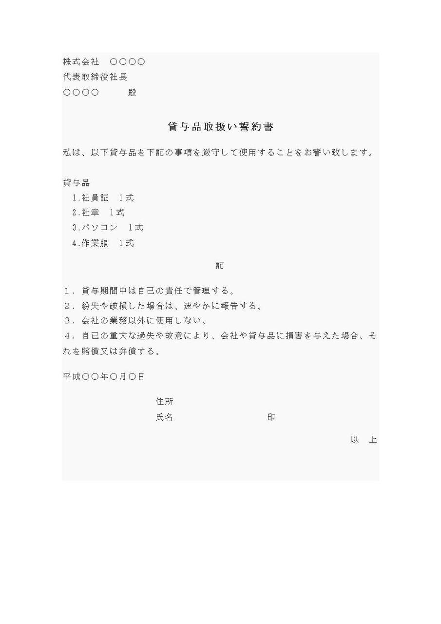 念書の書き方と例文
