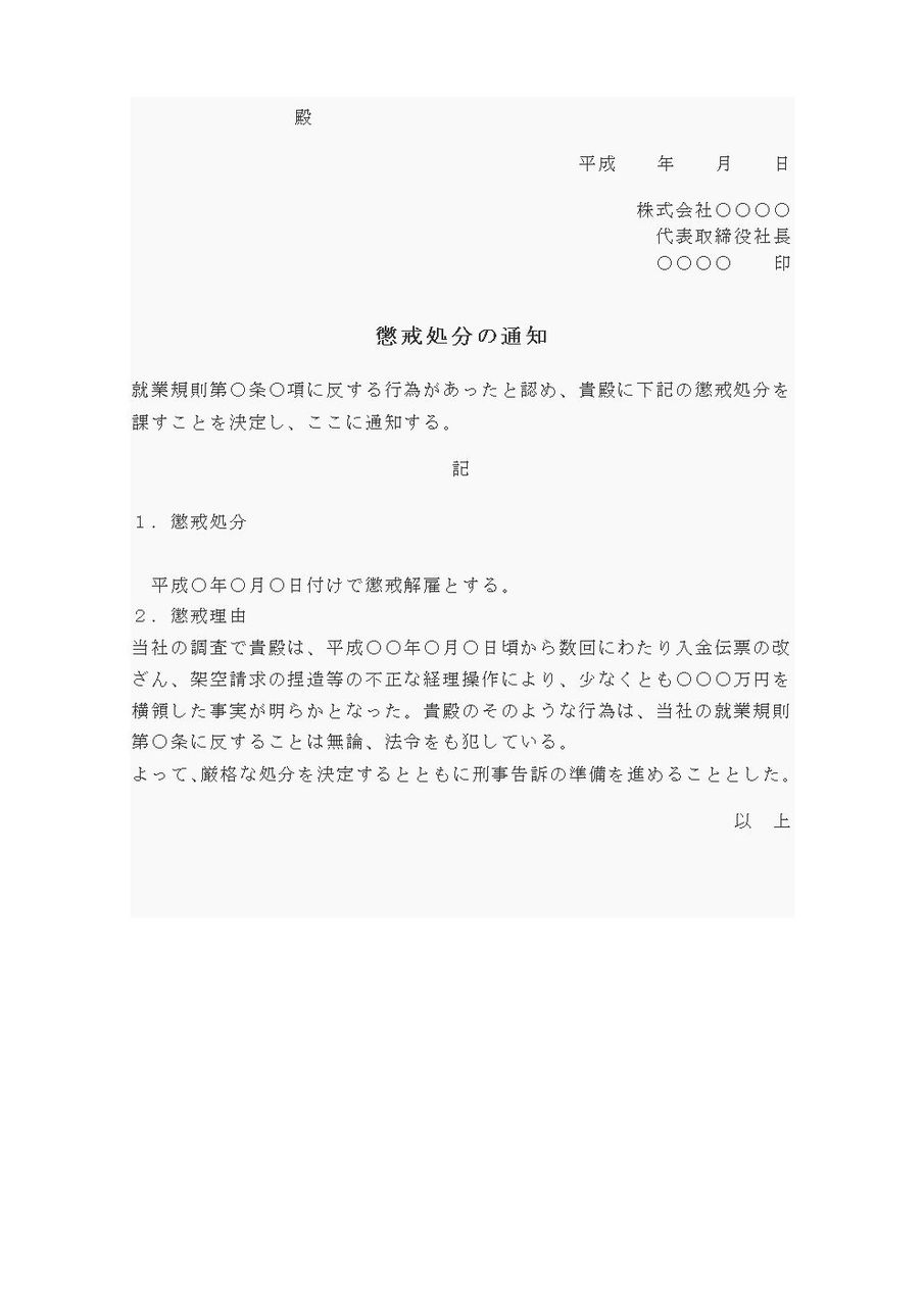懲戒処分通知書(不正経理)