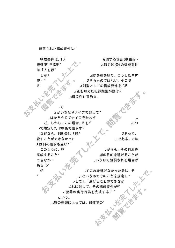 刑法;修正された構成要件(未遂・予備)