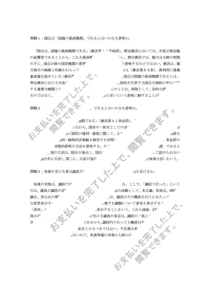 日本国憲法第69条